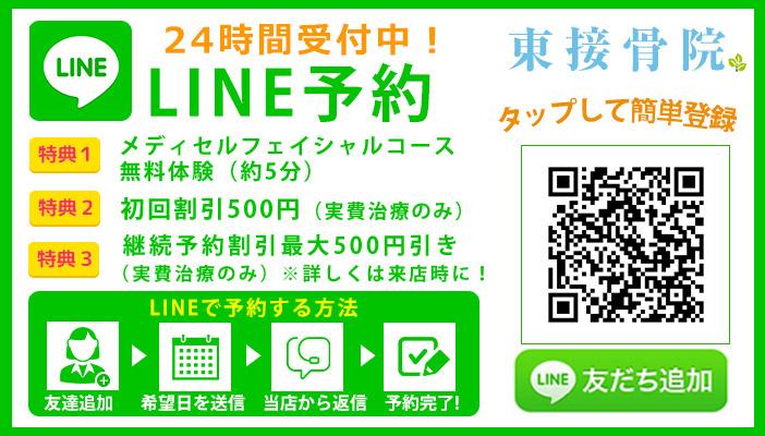 東接骨院LINE@