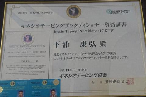 キネシオテーピングプラクティショナー資格証書